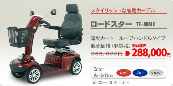 ロードスター TE-888IX