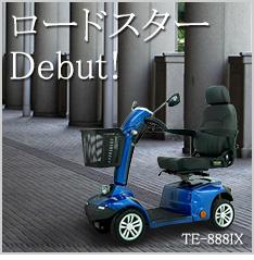 電動カート・電動車いす2012ニューモデル